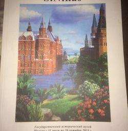 Βιβλίο του Σαφρονόφ Νίκας