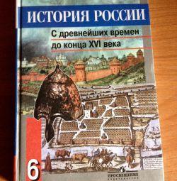 History of Russia 6th grade A.A. Danilov L. G. Kosulin
