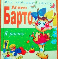 книга А. Барто