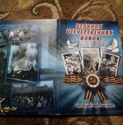 Album with coins of the Great Patriotic War