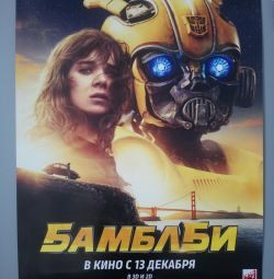 Плакат / афіша / постер Бамблби