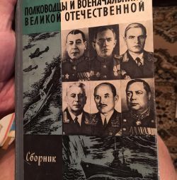 Book of the Great Patriotic War