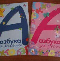 Азбука для девочек и мальчиков в ассортименте.