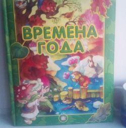Книга-сборник