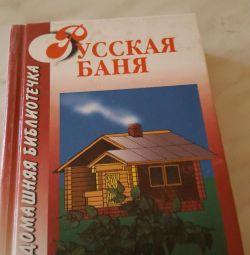 Російська лазня, нова книга