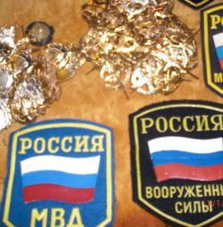 Атрибутика Російської Армії