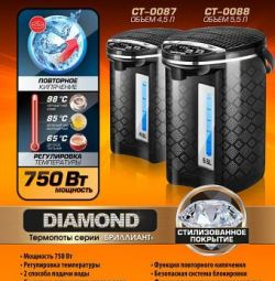 Termopotlar centek st-0088 (5.5l)