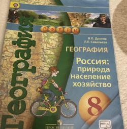Gradul de geografie 8