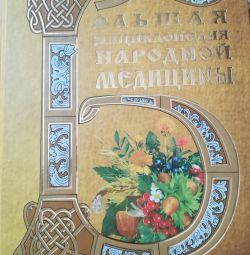 Εγκυκλοπαίδεια της παραδοσιακής ιατρικής