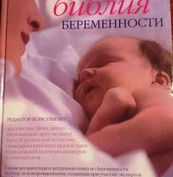 Βιβλίο εγκυμοσύνης του βιβλίου σας από anne dines