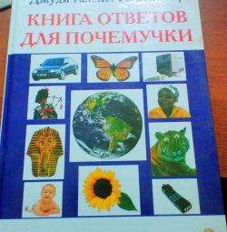 Книга відповідей для чомучки