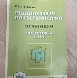 Учебник. Много учебной литературы, см мой профиль