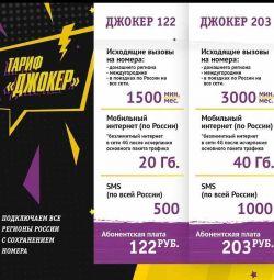 122 için Joker ve ayda 203 ruble