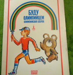 Буду Олімпійцем. Олімпійська абетка 1 979