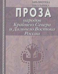 Проза народов Крайнего Севера и Дальнего Востока.