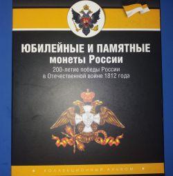 Set 200 years of victory of World War II 1812