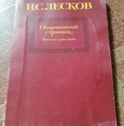 Colecția de NS Leskov