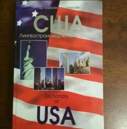Dicționar lingvistic și cultural al Statelor Unite