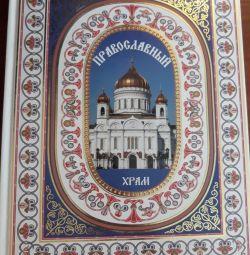 Енциклопедія Православний храм С.Рудзіевская