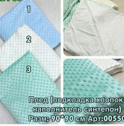 нове одеялко