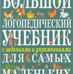 speech therapy textbook (E. Kosinova) new