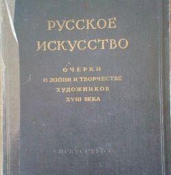 Russian art. encyclopedia.