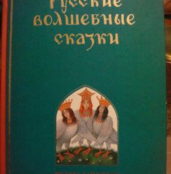 Large format. Russian Magic Tales.