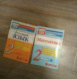 Δοκιμές στα ρωσικά και τα μαθηματικά