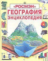 Geography. Encyclopedia
