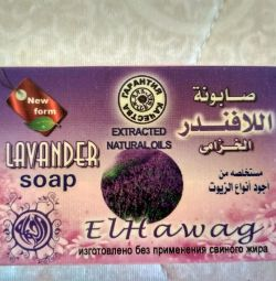 Natur. soap with lavender. Exchange