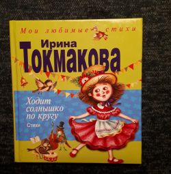 Book Poems for children Irina Tokmacheva.