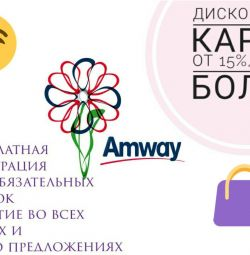 Amway Discount Discount Card