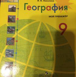Рабочая тетрадь по географии 9 класс