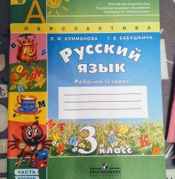 Βιβλίο εργασίας Klimanova