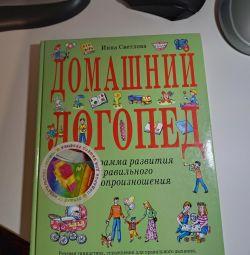 книга логопед