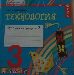 Βιβλίο εργασίας 3κλ