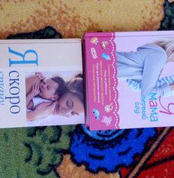 Βιβλία για μελλοντικές μητέρες
