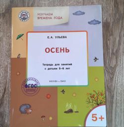 New notebook for classes about autumn 5-6 years