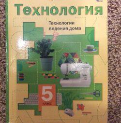 Τίτλος τεχνολογίας 5