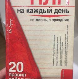 Книга НЛП