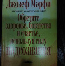 Джозеф Мэрфи Обретите здоровье,богатство и счастье