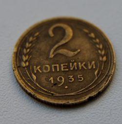 Монета 2 копейки 1935 г. штемпель Б. вариант узлов