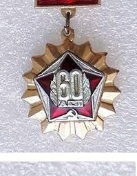 Badges of the USSR 60 years of the USSR Delete advertisement