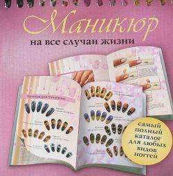 Manicure for all occasions