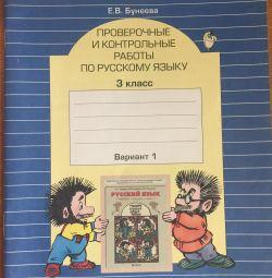 Lucrați în limba rusă de clasă 3