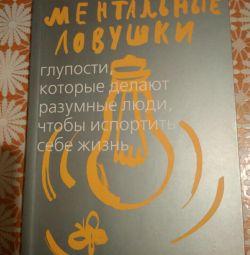 Книга новая Ментальные ловушки