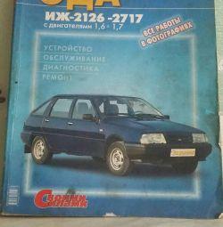 Книга по ремонту а/м ОДА 2126