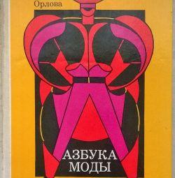 Азбука моды Лидия Орлова