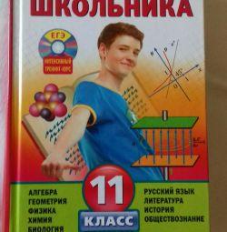 справочник школьника 11 класс