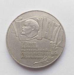 5 ρούβλια 1987 (puck)